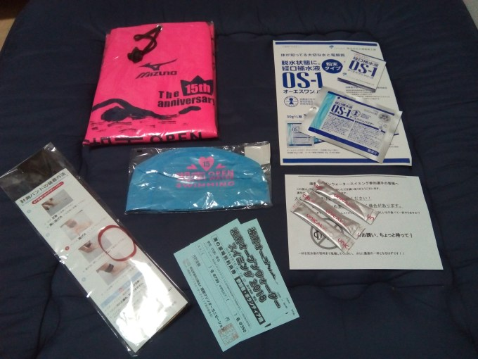 湘南ows2018の登録会で貰った品々