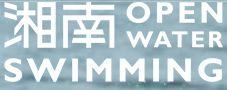 湘南OWS(オープンウォータースイミング)2018に参加して来たので体験談・感想を書きます。