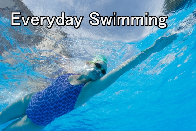 毎日泳いでも良いの?