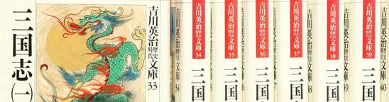 劉備・関羽・張飛!吉川英治の「三国志」が無料で公開。