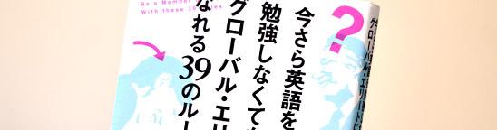 舛添都知事「都民全員が英語を」。今さら勉強しなくても自信が持てる方法!