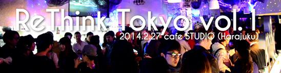ReThink TOKYO(リシンク・トーキョー)