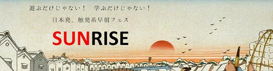 革命的クラブイベント!渋谷club asiaが早朝フェスで、ビジネス脳を超刺激!