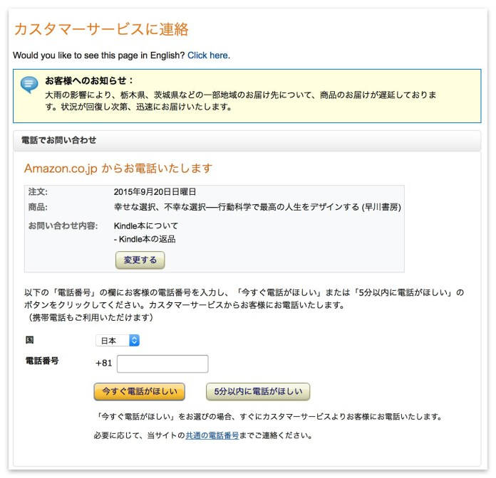 Amazon Kindle本、返品方法