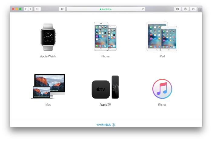 アップル製品のAppleCare(延長保証)、途中からの加入・購入手順。