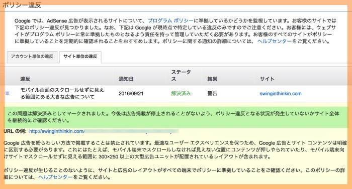 161001_google_adsense_keikoku_3