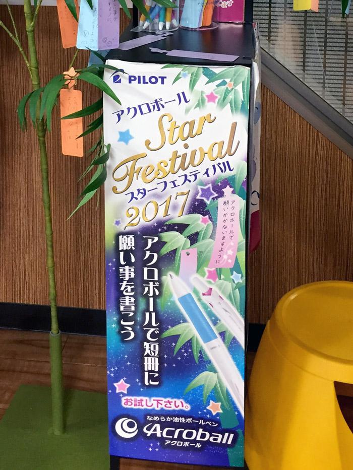 Acroball(アクロボール)七夕プロモーションのポスター