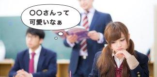 授業中、教室で可愛い女子をつい眺めてしまう男子