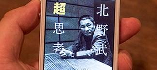 takeshi-kitano-choushikou-kindle