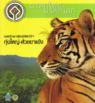 huay kha khaen logo