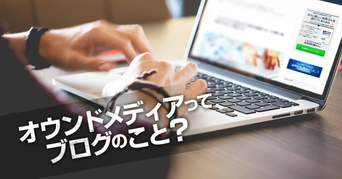 ブログとオウンドメディア の違い