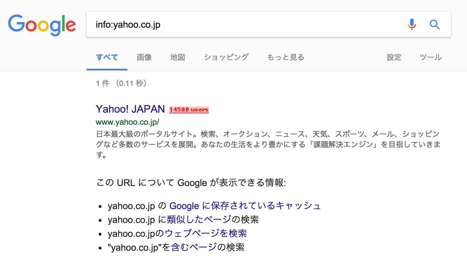 info検索