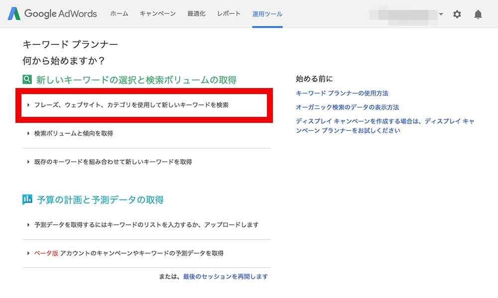キーワードプランナー検索入力画面