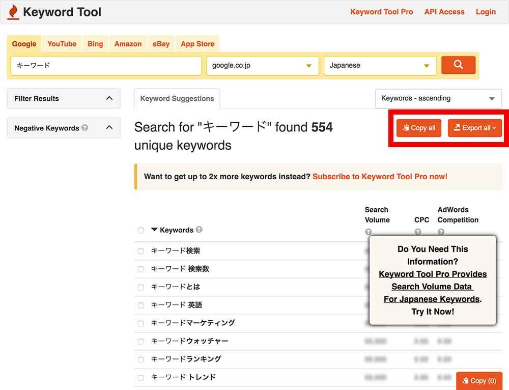 keywordtool検索結果画面