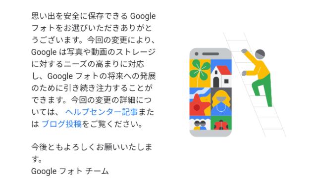 GmailとGoogleフォトが2年間利用がないと削除になります