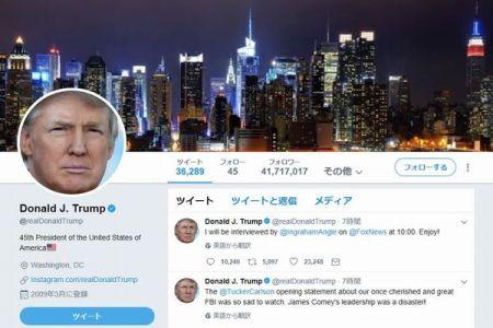 トランプ大統領のツイッターがダウン、社員が勤務最終日にアカウントを故意に停止