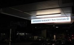 「外国人お断り」の店をパロって、ニュージーランドのカラオケバーが「日本人お断り」