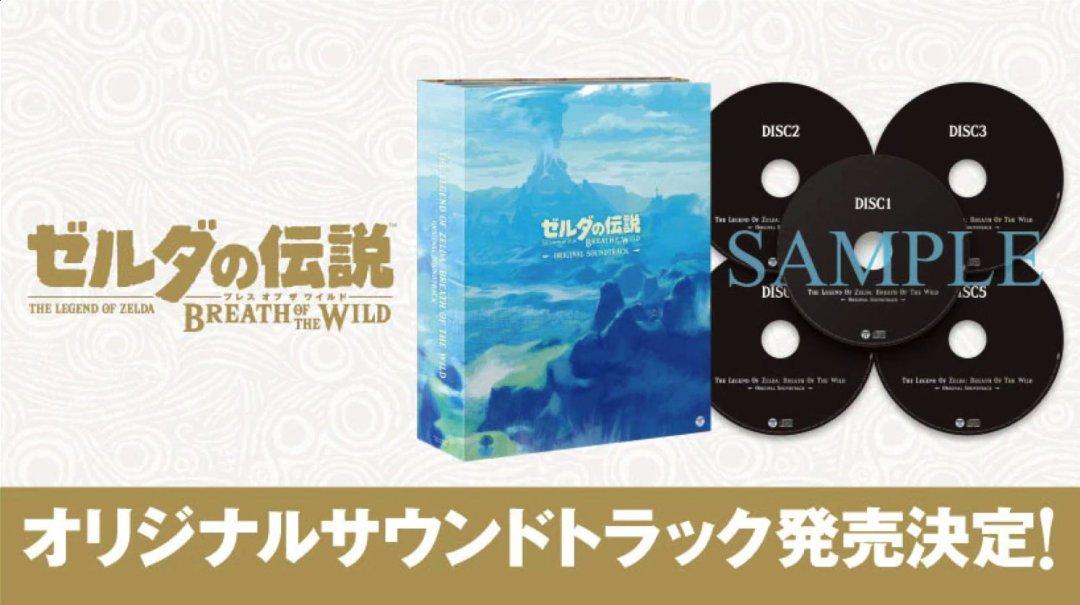 Zelda Soundtrack