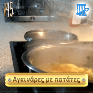 Αγκινάρες με πατάτες