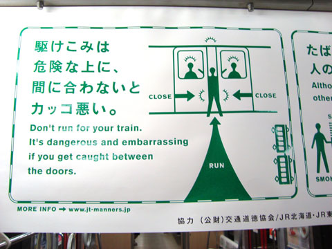 JR-dont-run-for-train