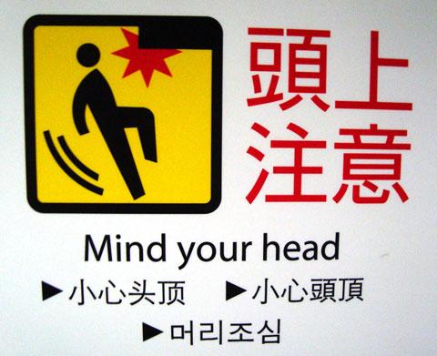 Matsumoto-castle-mind-your-head