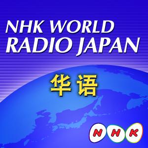 NHK-Radio-Japan