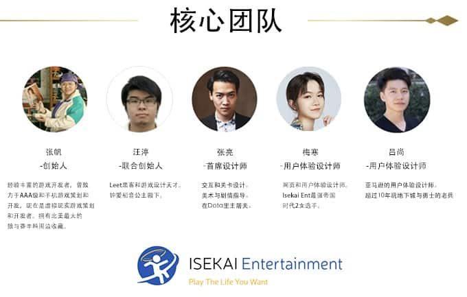 中文meet the team