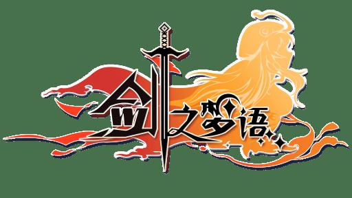 剑之梦语 VR Logo
