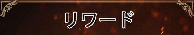 rewards jap