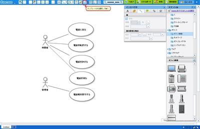 Cacoo図の作成_テンプレート1.jpg