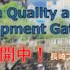 長崎QDG2016 の開催レポートが公開