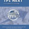 TPI NEXT アセスメントツール 日本語版が公開