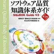 SQuBOK Guide V3 電子版が発行されました