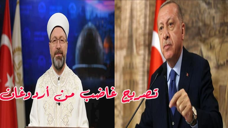 الحدث23 - تصريح غاضـب من الرئيس التركي دافع فيه عن رئيس الشؤون الدينية