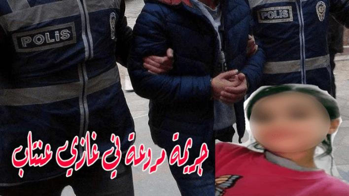 مروعة في غازي عنتاب - جريمة مروعة في غازي عنتاب..