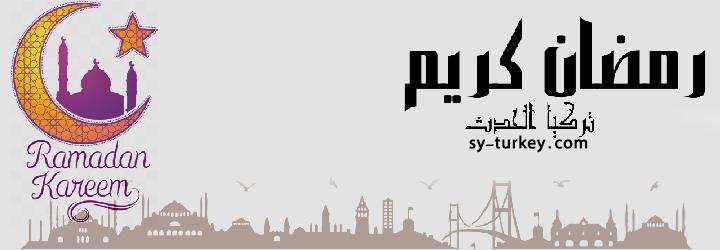 كريم الحدث - امساكية رمضان 2020 في تركيا