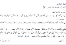 صورة فنانة سورية للمرة الأولى تهاجم مؤيـ.ـدي النظام السوري