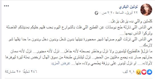 تولين البكري - فنانة سورية للمرة الأولى تهاجم مؤيـ.ـدي النظام السوري
