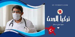 تركي 300x150 - طبيب تركي يعود للعمل بعد تعافيه من كورونا بدلاً من الاستراحة في منزله