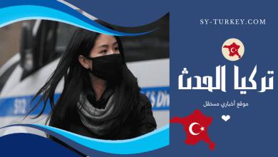 صورة هام تحذير من بروفسيور تركي من الكمامات السوداء..