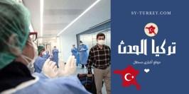 %D9%83%D9%88%D8%B1%D9%88%D9%86%D8%A7 %D8%A7%D9%84%D8%AA%D8%B1%D9%83%D9%8A%D8%A9 - خبر عظيم  في تركيا! تزايد حالآت الشفاء من فيروس كورونا