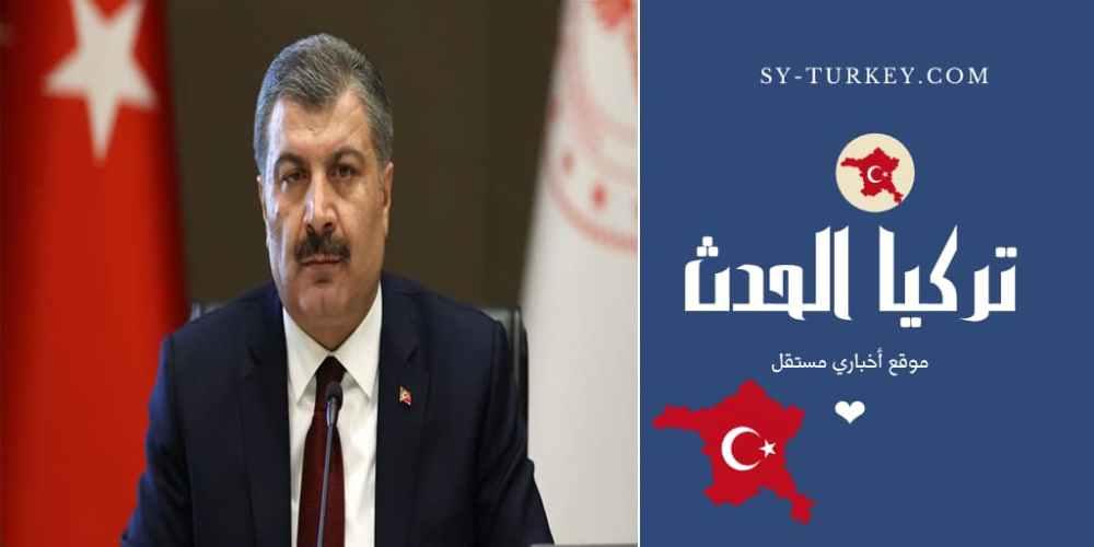 احصائية كورونا الرسمية ليوم السبت من وزير الصحة التركي