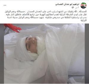 2745غف 300x285 - وفاة الشاب السوري علي العساني (19 عاما) في أضنة على يد شرطي تركي