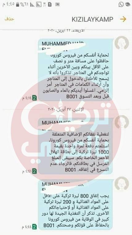 427836582 - سوريون يتلقون رسائل SMS بشأن مساعدة مالية بقيمة 1000 ليرة تركية ولكن هذه الفئة المستفيدة منها فقط