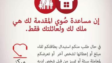 صورة الهلال الأحمر التركي يوجه بيان هام للسوريين بخصوص (الكرت الأحمر)