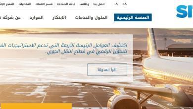 صورة سيتا التركي للأبحاث يطلق موقعه الإلكتروني باللغة العربية