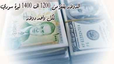 صورة الليرة السورية تهووي بلا رجعة امام الدولار