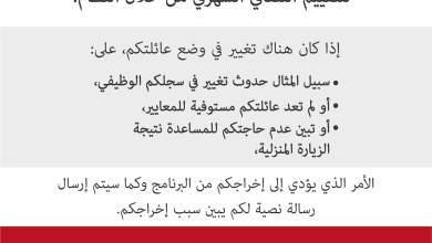 Photo of بيان جديد حول اسباب توقف كرت الهلال الاحمر للسوريين في تركيا