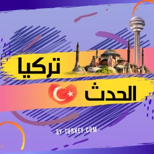 تركيا الحدث موقع إخباري مستقل