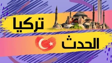 صورة تركيا.. رفع قيود فايروس كورونا عن 7 ولايات